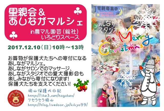 2017-12-asinaga-poster.JPG