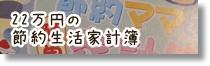 22万円の節約生活家計簿